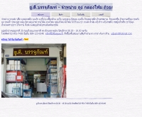 ยู.ดี.บรรจุภัณฑ์ - udpack.com