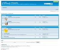 วิกิไทยฟอรั่ม - wikithaiforum.com