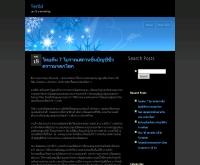 เตอร์ติ๊ด - tertid.com