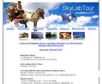 สกายแล็ปทัวร์ - skylabtour.com