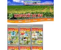 นิตยสารเกษตรชีวภาพ - kasetchivapap.com