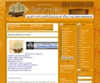 เรือมงคล - boatgoodluck.com