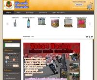 บริษัท ซันเทคการเกษตร จำกัด - suntechkaset.com/