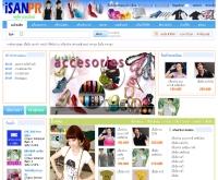 อีสานพีอาร์ - isanpr.com