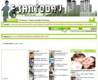 อีสานทูเดย์ - e-santoday.com
