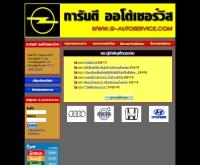 บริษัท การันตี ออโต้เซอร์วิส จำกัด  - g-autoservice.com