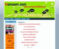 น้ำส้มดอทคอม - namsom.com