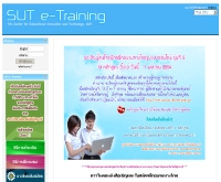SUT e-Training - ceit.sut.ac.th/etraining/