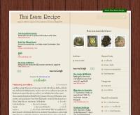 ไทยอีสานรีซีพดอทคอม - thaiesarnrecipe.com