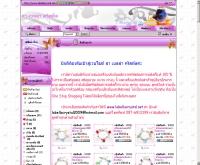 ลาเบลล่าคริสตัล - labellacrystal.net