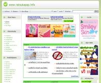 รักสุขภาพ - raksukapap.info