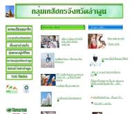 กลุ่มเภสัชกรจังหวัดลำพูน - rxlpn.com