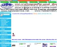 ห้างหุ้นส่วนจำกัด หาดใหญ่เซอร์วิสแอนด์ซัพพลาย - hatyaiservice.net