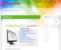 ชอปปิ้งเว็บ - shoppingweb.in.th/