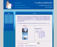 ร้านเอเซียสากลอีเล็คโทรนิคส์ - asiasakol.com