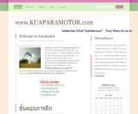 ครูเอ๋ร่มบินระยอง - kuaparamotor.com