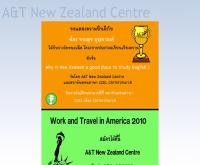 ศูนย์การศึกษานิวซีแลนด์ จังหวัดเชียงใหม่ - newzealandcentre.co.th