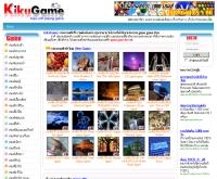 คิคุเกมดอทคอม - kikugame.com