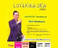 เลิฟคิง - loveking.org