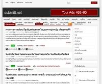 ซับมิทท์ดอทเน็ต - submitt.net