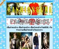 แฟชั่นบุรี - fashionburi.com
