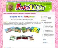 ปาร์ตี้วันคิดส์ - party1kids.com