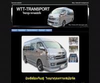 วิทยากุลทรานสปอร์ต - wtt-transport.net