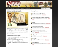 ซัคเซส อวอร์ด - success-award.com
