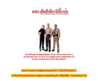 ห้างหุ้นส่วนจำกัด อัพซีเคียวริตี้การ์ด - upsecurityguard.com