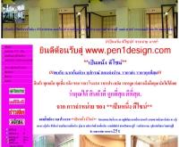 เป็นหนึ่ง ดีไซน์ - pen1design.com