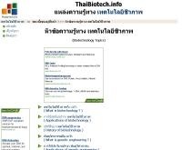 เทคโนโลยีชีวภาพ - thaibiotech.info