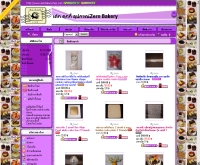 เซิร์นเบเกอรี่ - zernbakeryshop.com