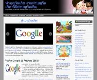 ไทยมีฤทธิ์ - thaimerits.com