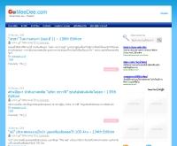 กูมีดีดอทคอม - gumeedee.com