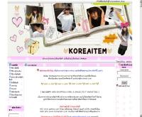 เกาหลีไอเท็ม - koreaitem.com