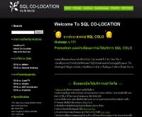 เอสคิวแอลโคโล - sqlcolo.com