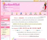 แฟชั่นฟอร์คลิ๊กดอทคอม - fashion4click.com