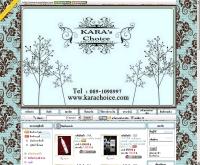 คาร่าช้อยส์ดอทคอม - karachoice.com