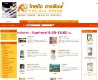 โรงพิมพ์ไทยกิจการพิมพ์ - thaikijpress.com