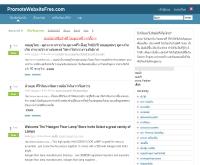 โปรโมทเว็บไซต์ฟรี  - promotewebsitefree.com