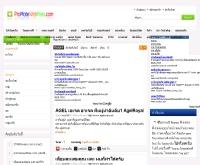 โปรโมทเว็บฟรีดอทคอม - promotewebfree.com