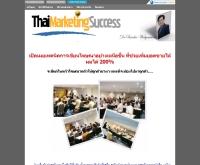 เดอะมาเก็ตติ้งซัคเซส - thaimarketingsuccess.com