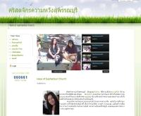 คริสตจักรความหวังสุพรรณบุรี - hopeofsuphanburichurch.com/