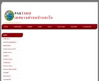 สำนักงานเทศบาลตำบลปากตะโก - paktako.go.th