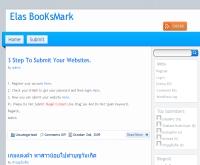 อีลาส บุ๊คมาร์ค - elasbooks.com