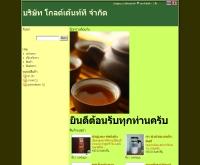 บริษัท โกลด์เด้นท์ที จำกัด - light-tea.com