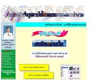 คอมกาญจนา - comkanjana.com