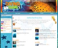 ไดวิ้งแก๊งค์ - divinggang.com