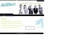 สำนักงานสอบบัญชี ออดิเทค - auditect.net