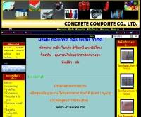 บริษัท คอนกรีต คอมโพสิท จำกัด - concretecomposite.com